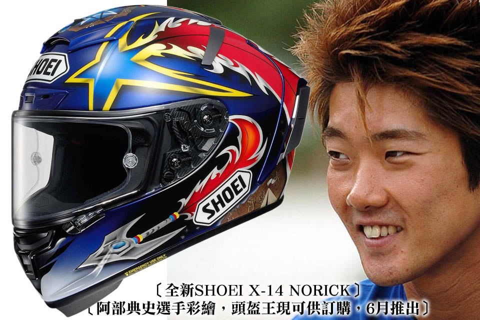2020 SHOEI X-14 NORICK
