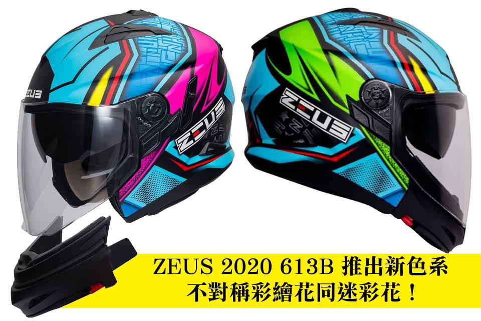 2020 ZEUS 613B HELMETS