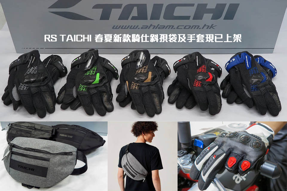 2020 RS TAICHI