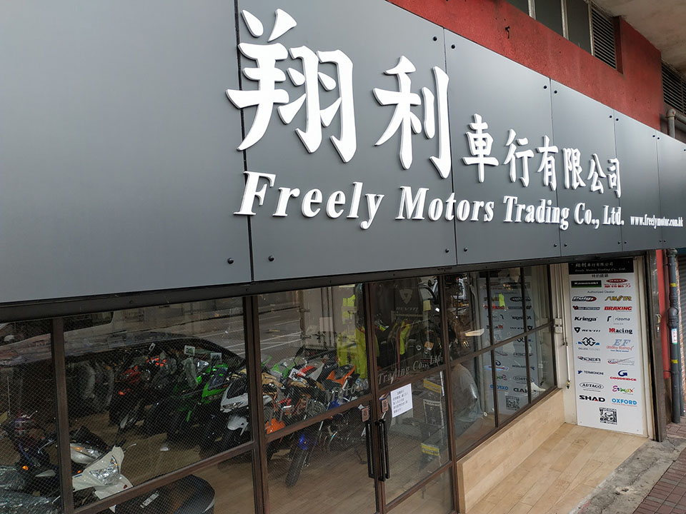 freely motorcycle shop