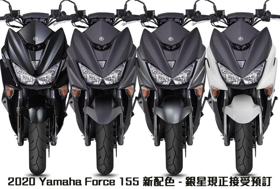 2020 Yamaha Force 155 SILVER STAR