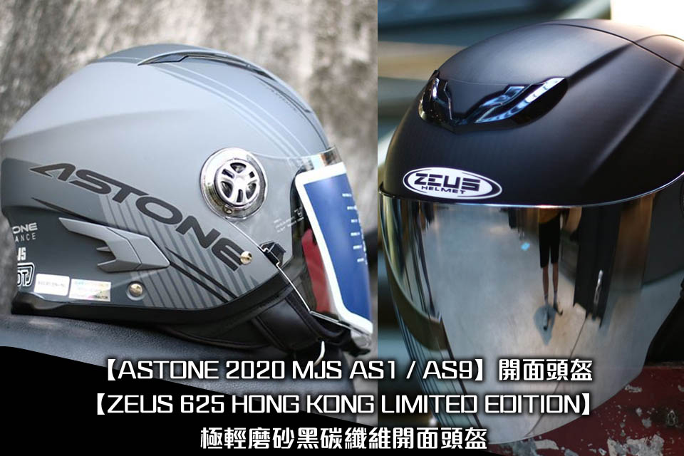 2020 ASTONE MJS AS1 AND ZEUS 625