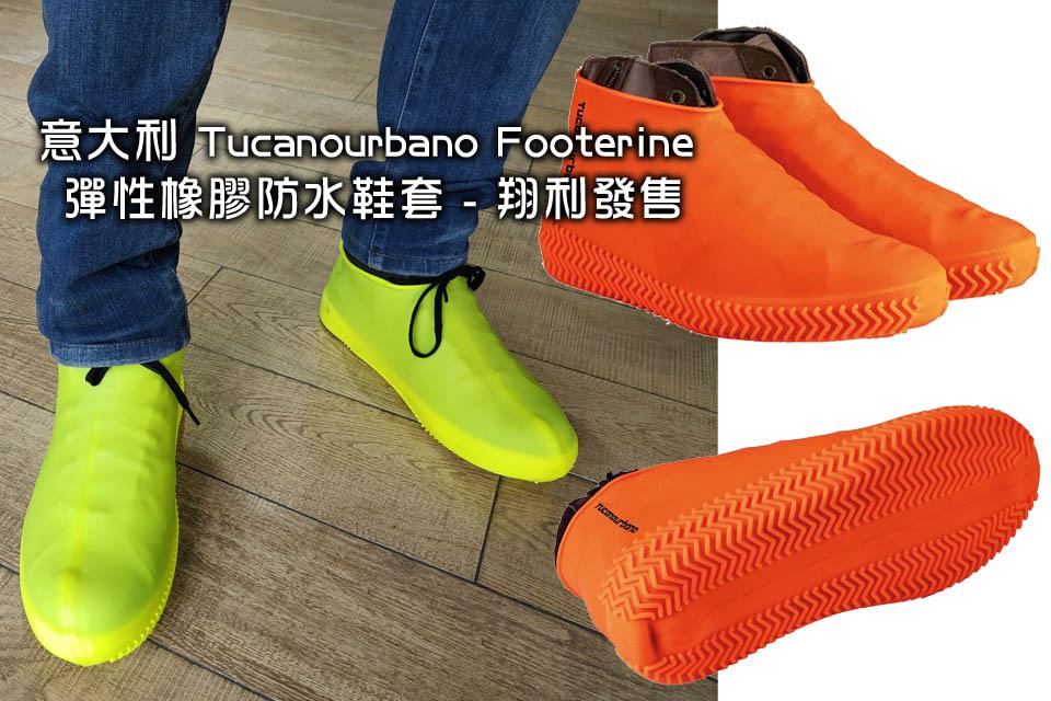 2020 Tucanourbano Footerine