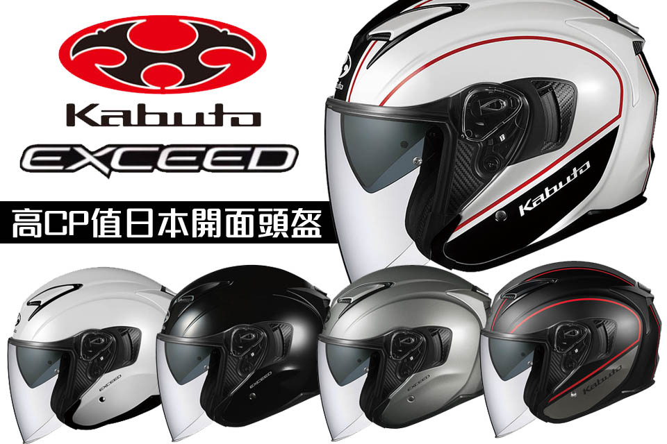 2020 Kabuto Exceed