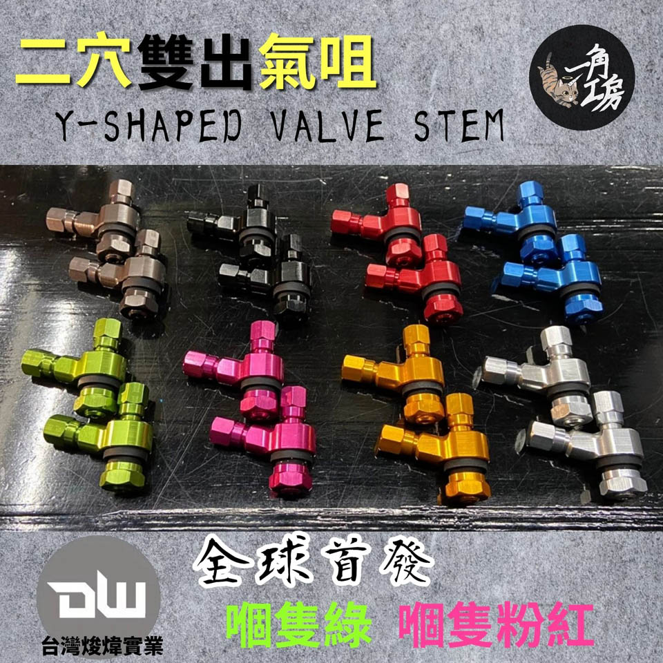 2020 DW Y-SHAPED CNC VALVE STEM