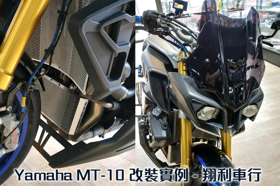 2020 FREELY Yamaha MT-10