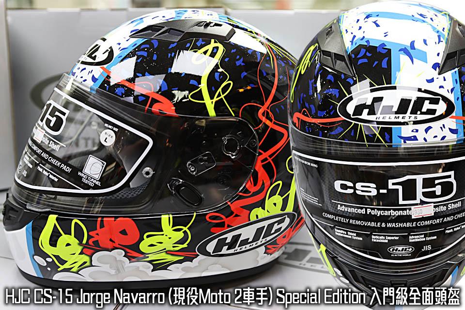 2020 HJC CS-15 Jorge Navarro Moto 2 Special Edition