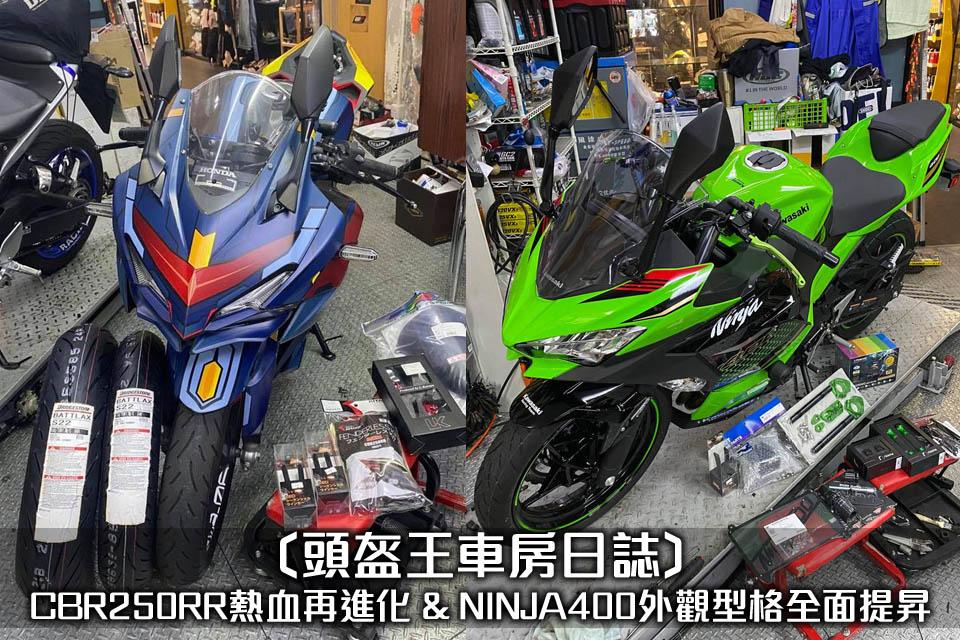 2020 HELMETKING CBR250RR NINJA400