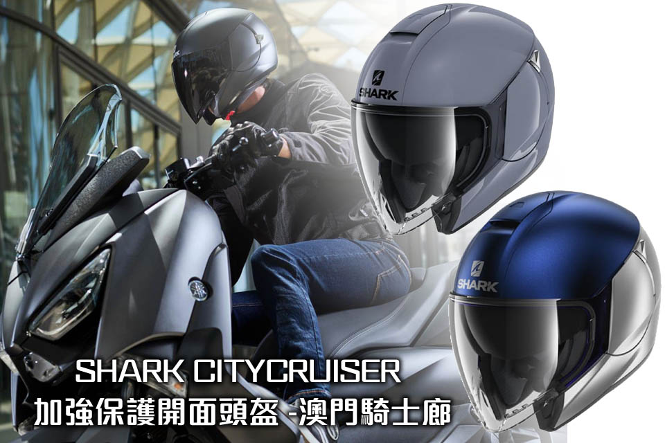 2020 SHARK CITYCRUISER