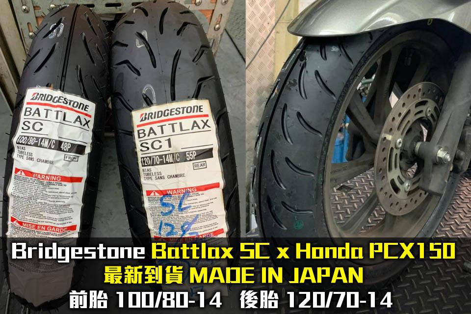 2020 Bridgestone Battlax SC x Honda PCX150