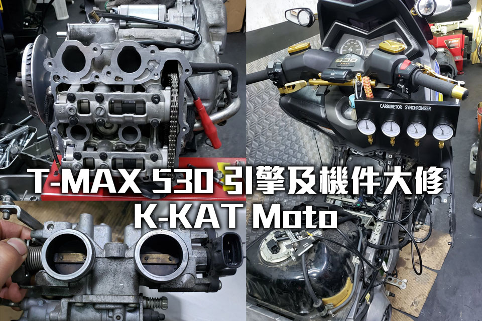 2020 T-MAX 530 K-KAT Moto