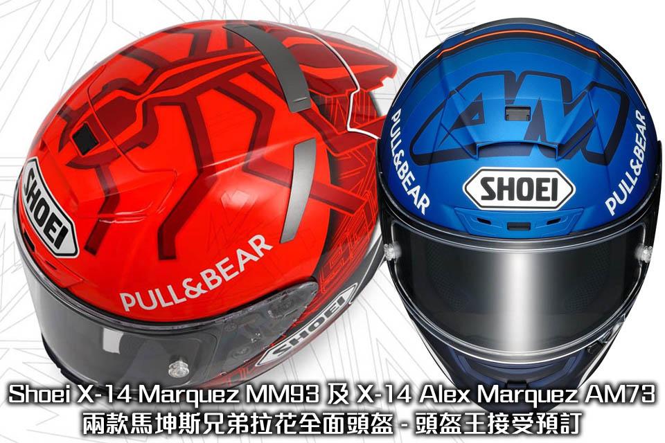 2021 Shoei X-14 Marquez MM93 X-14 Alex Marquez AM73