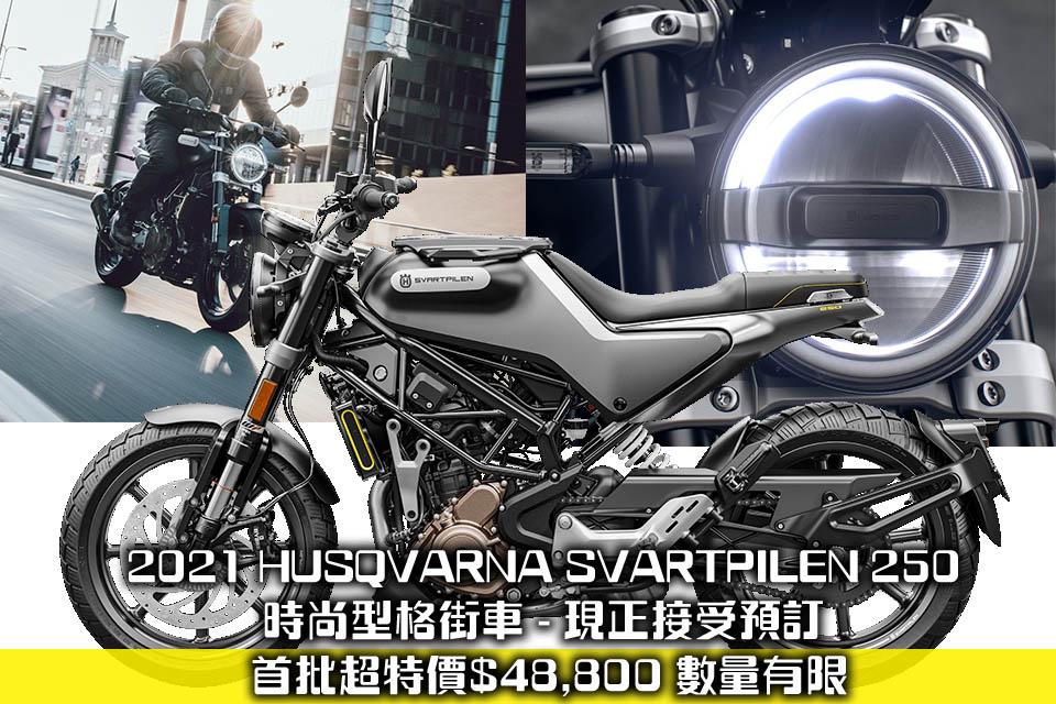 2021 HUSQVARNA SVARTPILEN 250_