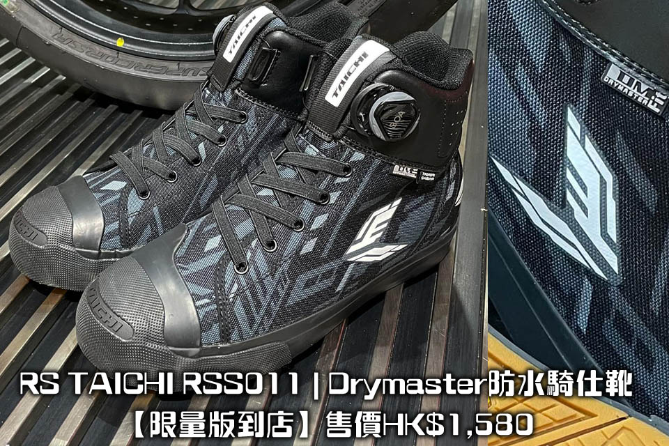 2021 RS TAICHI RSS011 Drymaster FIT HOOP SHOES