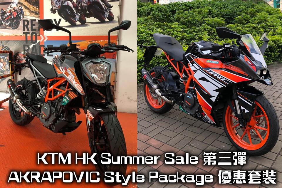 2021 KTM HK Summer Sale