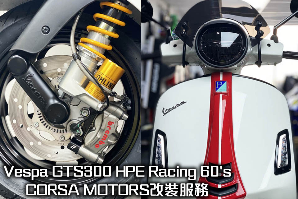 Vespa GTS300 HPE Racing 60s CORSA MOTORS