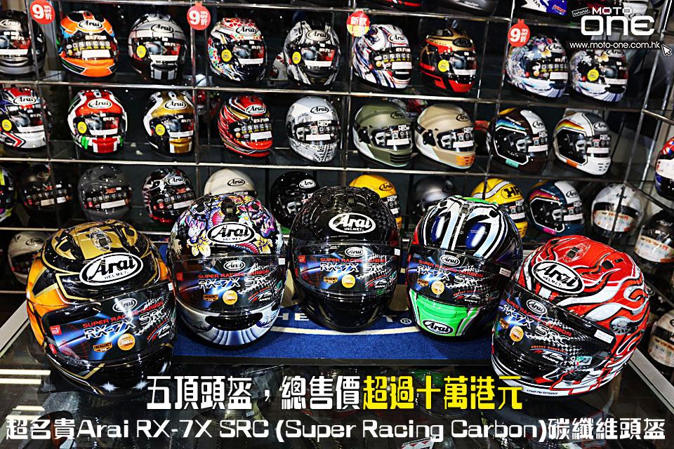 2021 Arai RX-7X SRC Super Racing Carbon
