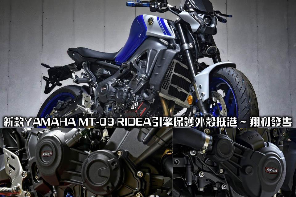 2021 YAMAHA MT-09 RIDEA