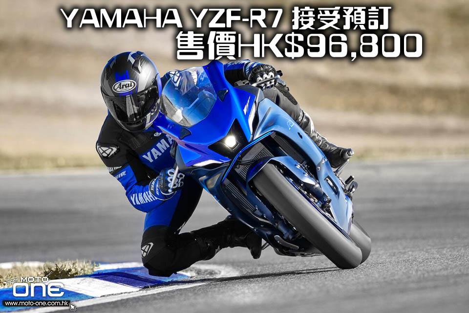 2022 Yamaha YZF R7