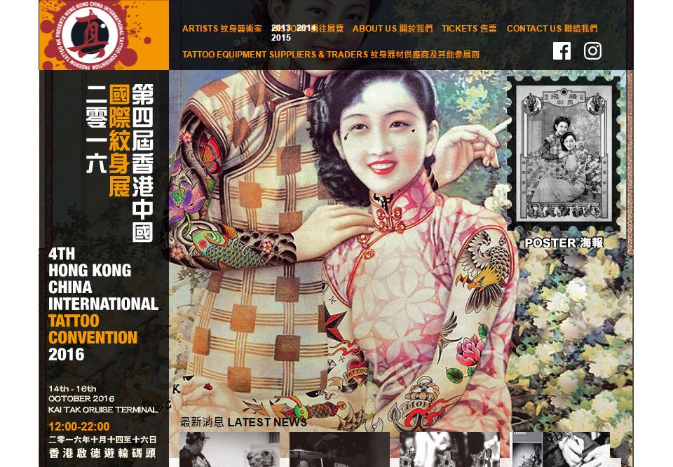 瀛車館 Auto Bike J.P.  第四屆香港中國國際紋身展