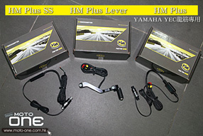 HM快速電子升檔器-輕易達到世界級車手轉檔效果